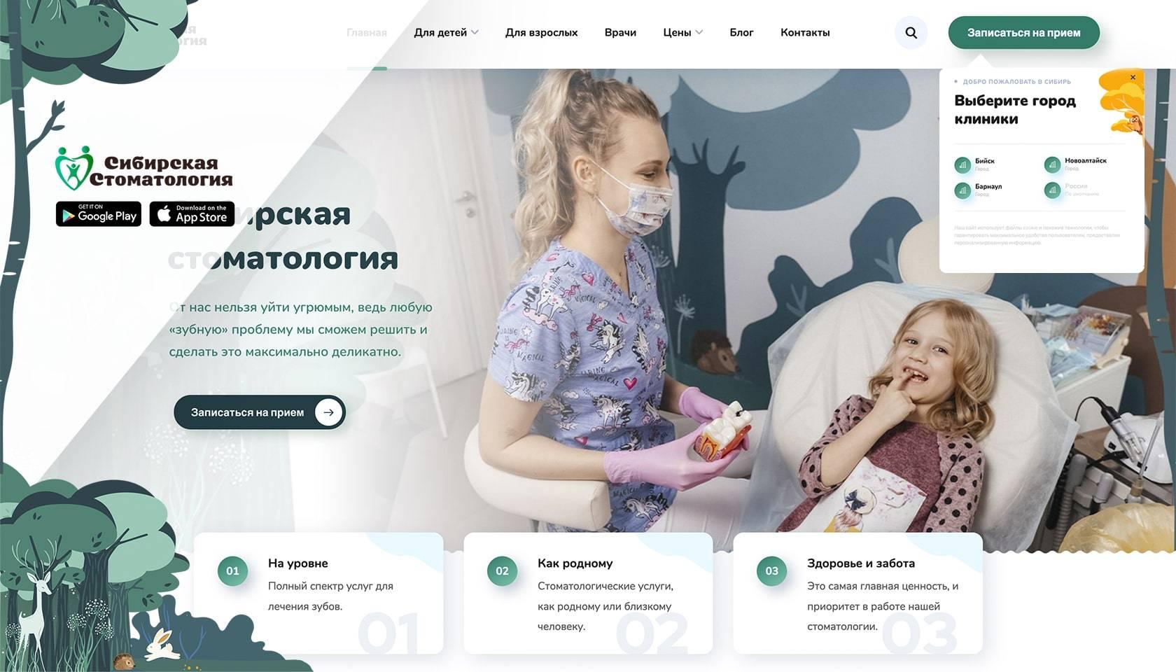 Сибирская стоматология