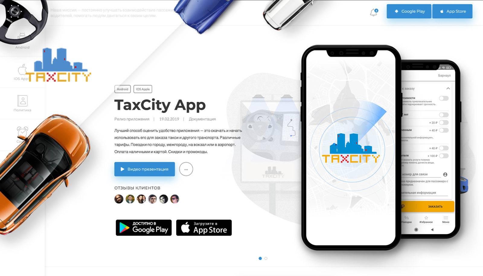 TaxCity App
